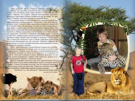 Подарок для ребенка от 6 лет фото книга приключений где он (ваш ребенок) главный герой.