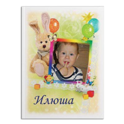 Полноцветные фотосказки в стихах для детей от 1 до 3-х лет. Фото и имя ребёнка встраиваются в обложку и сказочные иллюстрации!