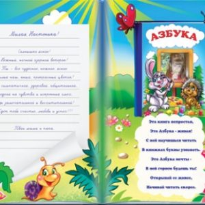Веселая азбука в стихах о вашем ребенке. Заказать азбуку с фотографиями ребенка в Украине. Киеве.