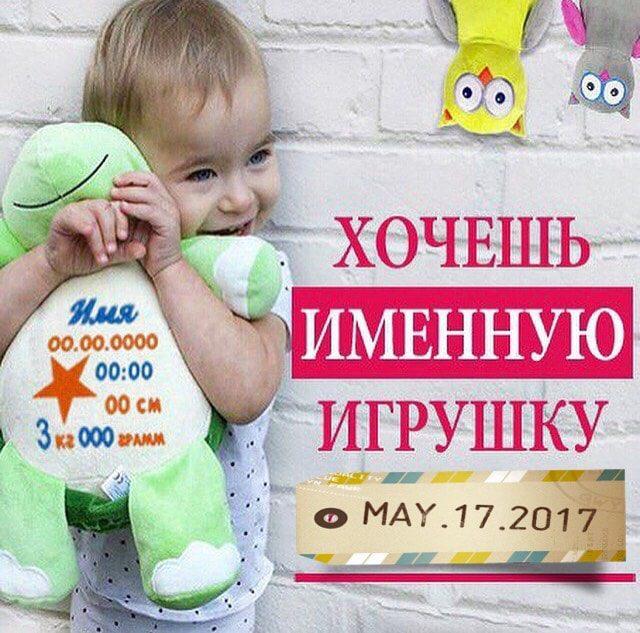 Именной подарок на день рождения ребенка 687