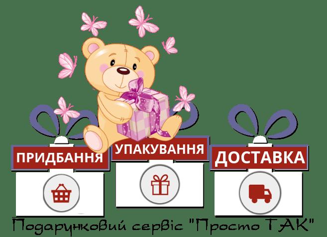 logo ПОДАРОЧНЫЙ СЕРВИС ПРОСТО ТАК