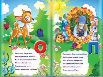 """Азбука с фотографиями. Подарок для ребенка под заказ персональная азбука. Подарок на День рождения, Новый год от Деда Мороза или Санты. <a href=""""http://prostotak.com.ua/ru/product-category/present/fotopechat/"""" target=""""_blank"""">Заказать.</a>"""
