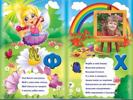 """Что подарить ребенку? Азбука с фотографиями. <a href=""""http://prostotak.com.ua/ru/product-category/present/fotopechat/"""" target=""""_blank"""">Заказать.</a>Подарок для ребенка под заказ персональная азбука. Подарок на День рождения, Новый год от Деда Мороза или Санты."""