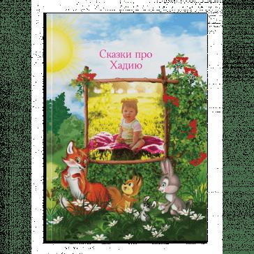 Книга для детей от 1 до 3 лет Каталог Книга для детей от 1 до 3 лет Книга детям Книга про Вашего ребёнка от 1 до 3 лет Каталог Книга про Вашего ребёнка от 1 до 3 лет Книга детям