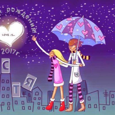 Love is ... (НАСТЯ) Листівка на День народження. Дизайнерські листівки.