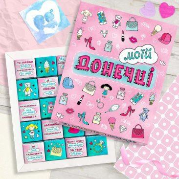 """Шоколад подарунковий """"Моїй донечці"""", купити подарунок для Донечки на День народження чи Новий рік. Срлодощі на Миколая."""