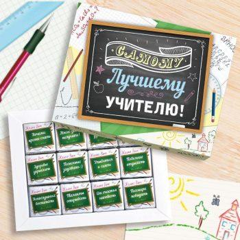 """Шоколадний набір """"Самому лучшему учителю"""". Подарочный шоколадный набор на День учителя, День знаний, подарок для первого учителя"""