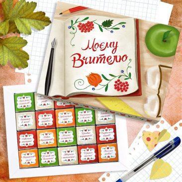 """Шоколадый набор """"Моєму вчителю"""" подарок на День учителя или первое сентября."""