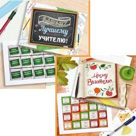 Подарунок для вчителя. Шоколадний подарунковий набір для першого вчителя, 1 вересня