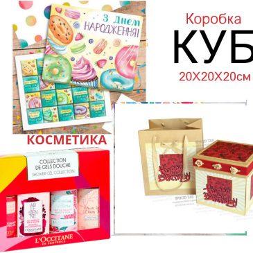 Подарунковий набір на день народження шоколад і косметика