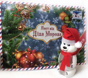 Письмо от Деда Мороза малышу с доставкой по Украине