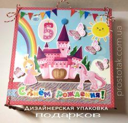"""Купить 1 шт. Подарочная коробка 24,5Х24,5Х8,5  <a href=""""http://prostotak.com.ua/uk/shop/gifts/podarunkovi-korobki-uk/dlya-ditej/podarochnyj-nabor-dlya-devochki-5-let-s-dnem-rozhdeniya/""""><strong>ЗАМОВИТИ</strong></a>"""