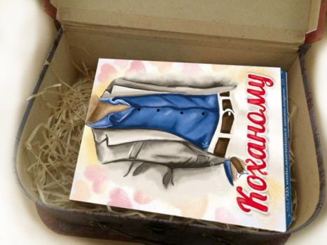 Упакування для подарунків. Коробка чемодан. Замовити подарунок для коханого чоловіка