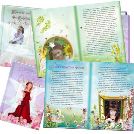 Подарки девочкам сказки фото книга