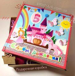 """Подарочная коробка   своими руками 24,5Х24,5Х8,5 <a href=""""http://prostotak.com.ua/uk/shop/gifts/podarunkovi-korobki-uk/dlya-ditej/podarochnyj-nabor-dlya-devochki-5-let-s-dnem-rozhdeniya/""""><strong>ЗАМОВИТИ</strong></a>"""