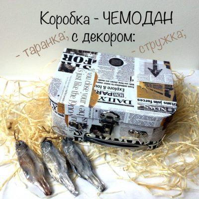 Подарочный чемодан Газеты с декором из мыла рыбка и пиво