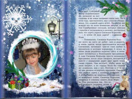 "Фотокнига ""Зимняя сказка"" (Украина)"