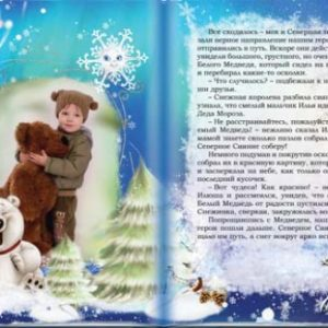 Фотокнига про зиму с ребенком главным героем заказать в Украине
