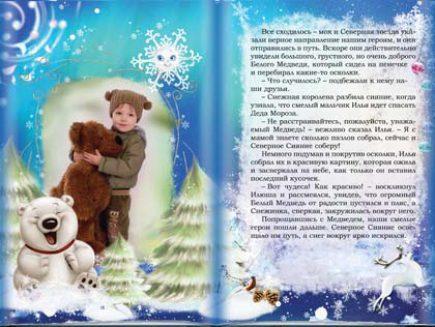 "Фотокнига ""Зимняя сказка"""