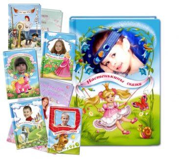 Книга сказок дитини із фото
