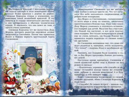 """Фото книга """"Зимняя сказка"""""""