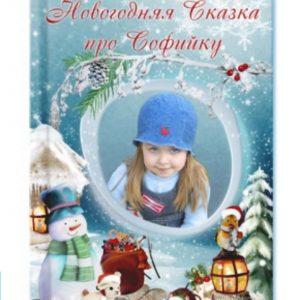 Подарок ребенку под елочку на Новый год или от Святого Николая. Украина, Киеве.
