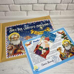 Замовити лист від Святого Миколая із шоколадкою