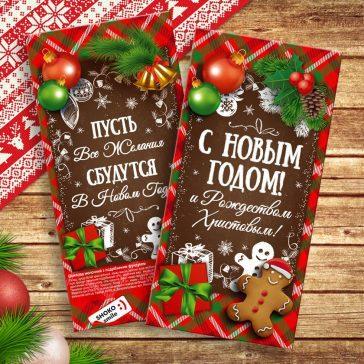Подарок на Новый год. Подарочный набор с шоколадом.