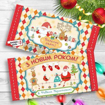 купити подарунок на Новий рік, солодощі, подарунки дітям та дорослим на Новий рік, шоколадна плитка З новим роком