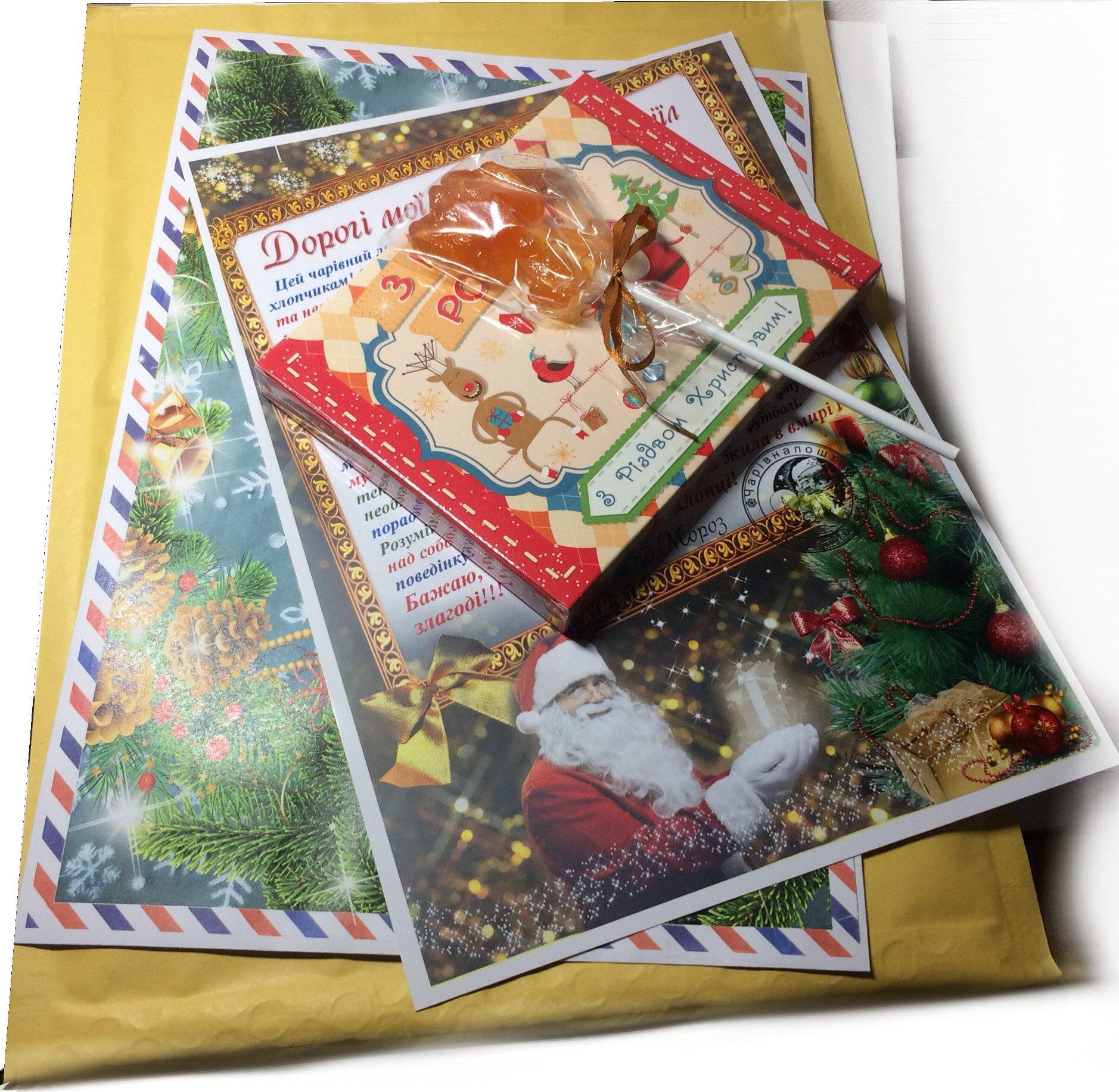 Книга: Подарки от Деда Мороза для мальчика. Купить книгу 61