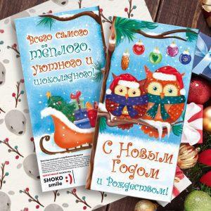 """Купить Подарочные наборы с шоколадной плиткой """"С Новым годом"""""""