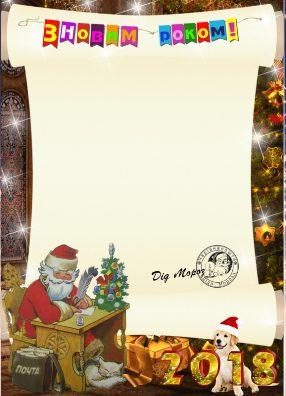 Скачати бланк для письма от Деда Мороза 2018год (Украина)
