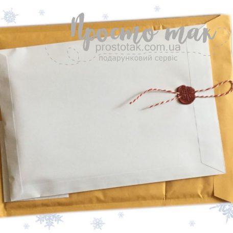 """Конверт для новорічного листа форматом А4<h3><a href=""""https://prostotak.com.ua/uk/product-category/na-svyata/na-novij-rik/new-year/"""">Заказать письмо в конверте </a></h3>"""