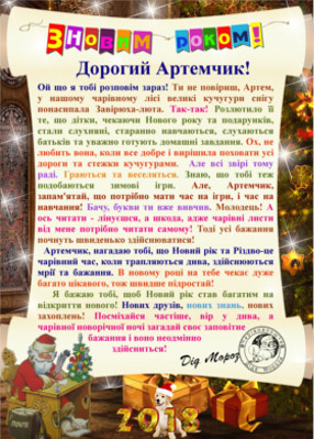Именное письмо от Деда Мороза на украинском языке