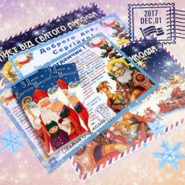 Оригинальный подарок девушке на Николая 16 декабря