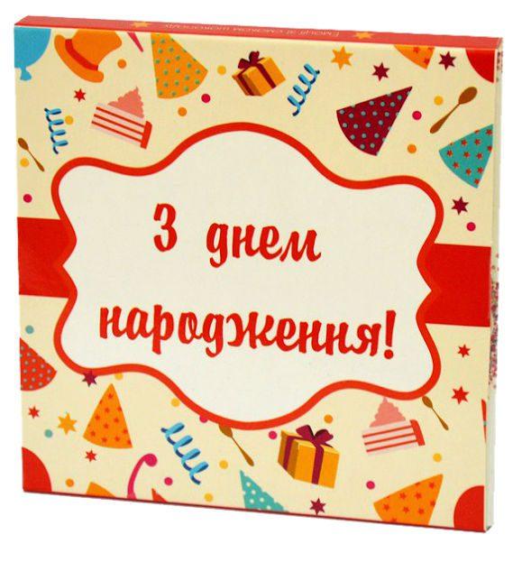 Podarunok-z-dnem-narodjennya_z_dn_9_new_