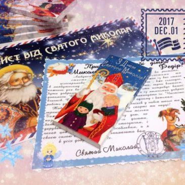 Подарок от Св. Николая с доставкой по Украине
