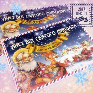 Конверты для листів. Написать письмо от Св. Николая ребенку подарок