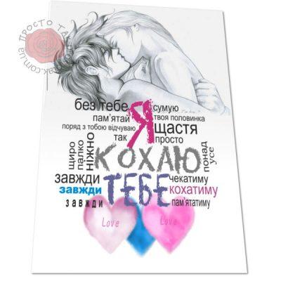 Подарки любимым с открытками на 14 февраля