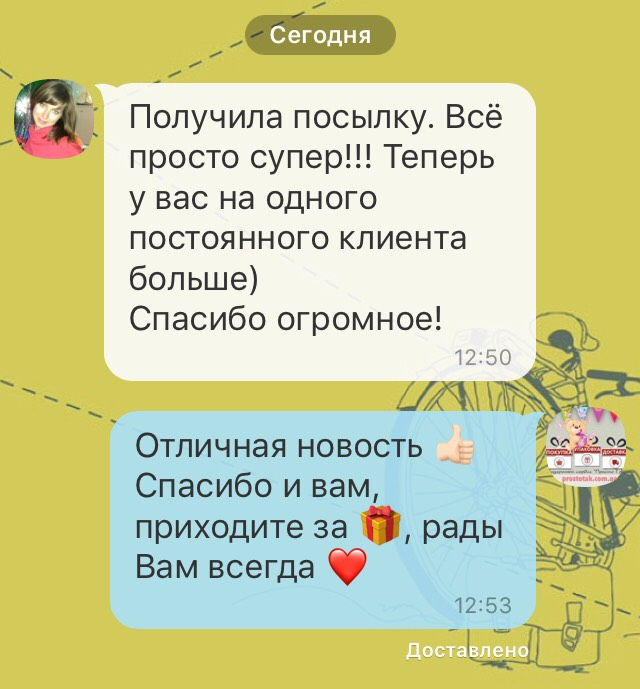 Отзывы о подарочном сервисе ПРОСТО ТАК (КИЕВ)
