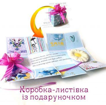 "Коробка -листвівка в розгорнутому стані. <a href=""http://prostotak.com.ua/uk/shop/na-svyata/na-den-svyatogo-valentina/korobka-listivka-8-bereznya-iz-milom/"" rel=""noopener"" target=""_blank""><strong>ЗАМОВИТИ КОРОБКУ-ЛИСТІВКУ</strong></a>"