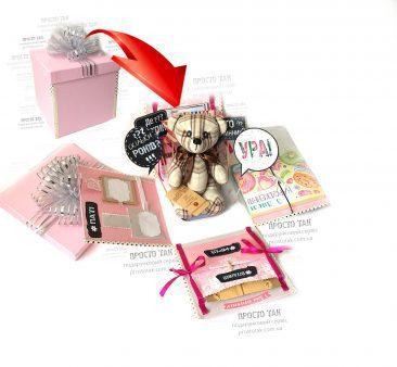 """WOW BOX для дівчат <a href=""""http://prostotak.com.ua/uk/shop/gifts/podarunkovi-korobki-uk/dlya-zhinok/podarunok-v-korobci-na-den-narodzhennya-wowbox/"""" rel=""""noopener"""" target=""""_blank""""><strong>ЗАМОВИТИ ВАВ БОКС (#WOWBOX)</strong></a>"""