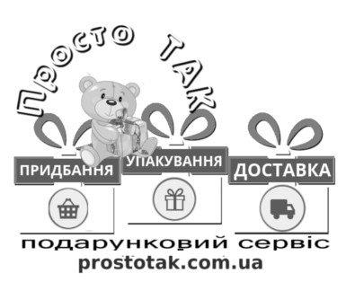Подарункові послуги в інтернеті. Україна. Київ.