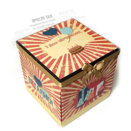 Подарункова коробка на День народження з розпадаються сторонами