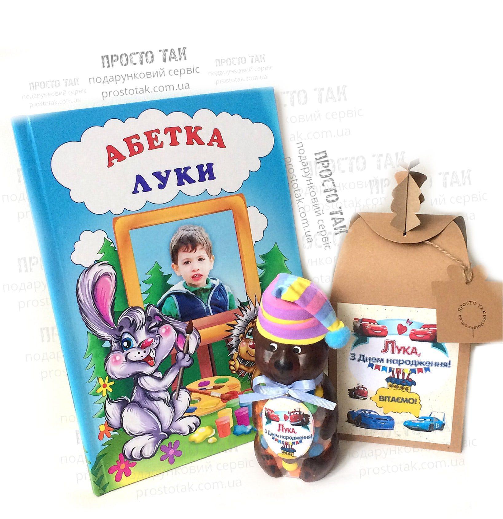 Іменний подарунковий набір дитині ⋆ ПРОСТО ТАК 726d651f524da