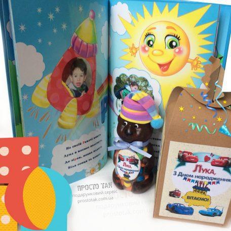 """Іменний подарунковий набір дитині на День народження із фотокнигою - <a href=""""http://prostotak.com.ua/uk/shop/na-svyata/na-den-narodzhennya/imennij-podarunkovij-nabir-ditini/"""" rel=""""noopener"""" target=""""_blank""""><strong>ЗАМОВИТИ подарунковий набір</strong></a>"""