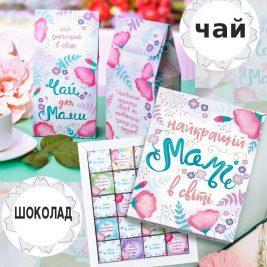 Подарунок на День матері