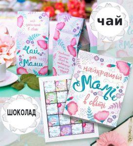 Подарочный набор на День матери