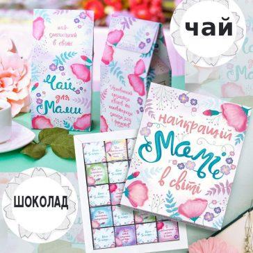 Подарочный набор на День матери. Подарунковий набір на День матері.