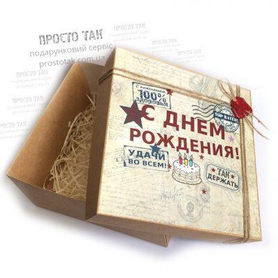Коробка 20x20X10 С ДНЕМ РОЖДЕНИЯ